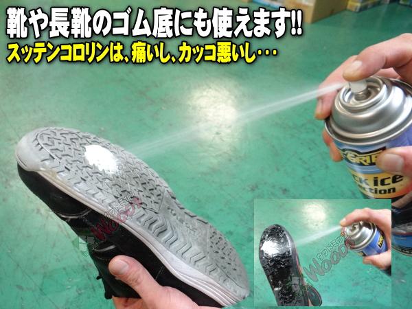 タイヤグリップはクルマやバイクのタイヤに吹き付けるものですが、 実は靴底に使うこともできるんですよ。